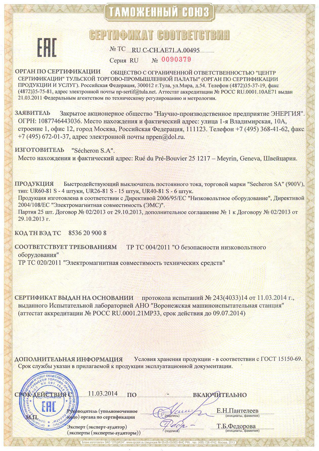 Нужна ли сертификация на еденичный товаров сертификация для ит директора